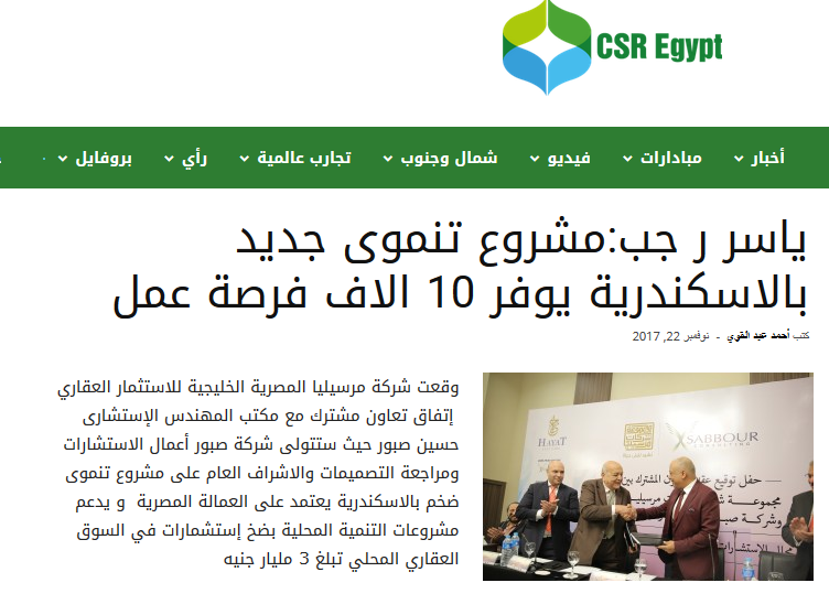csr arabic