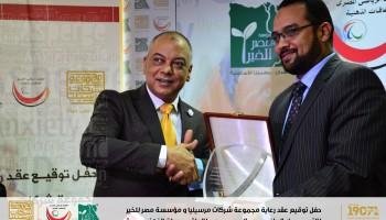 مجموعة شركات مرسيليا توقع بروتوكول مع مؤسسة مصر الخير لرعاية الاتحاد الرياضي المصري للإعاقات الذهنية