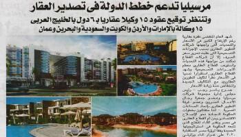 مرسيليا تدعم خطط الدولة في تصدير العقار وتمارس توقيع عقود 15 وكيل عقاري بدول الخليج العربي