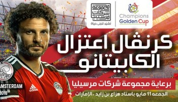 Al Ahram :- Sherif Helew : In honor of el capitano, Marseilia group greets El Ahly fans and Marseilia's customers in the UAE with free tickets for the match to be distributed today in front of Hazaa Bin Zayed stadium