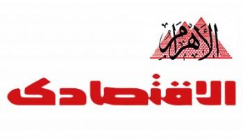 حوار صحفي لمجلة الأهرام الاقتصادي مع الاستاذ / شريف حليو – رئيس مجلس إدارة مجموعة شركات مرسيليا