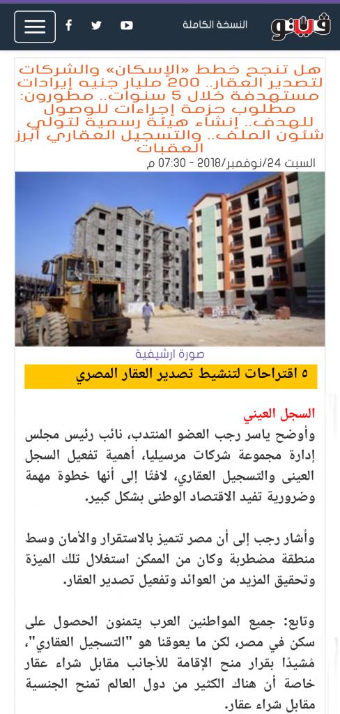 فيتو -ياسر رجب