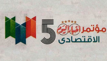 Sponsored by the Marseilia Group: The Fifth Economic Akhbar Elyoum Conference discusses the urban development plans and the expansions of the country in establishing new cities and providing land for the developers